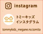 トミーキッズインスタグラム tommykids_megane.no.tomita